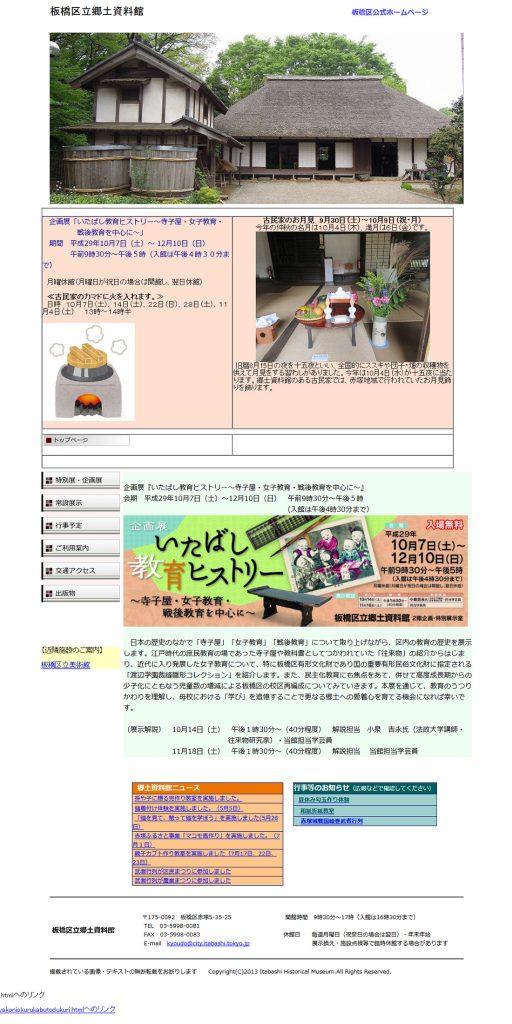 itabashi-kyoudo-museum_b