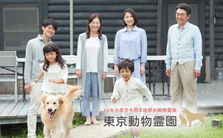 株式会社東京動物霊園様