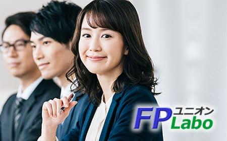 株式会社FPユニオンLabo様