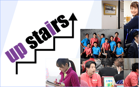 up stairs株式会社様