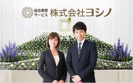 株式会社ヨシノ様