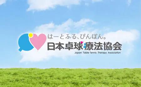 日本卓球療法協会様