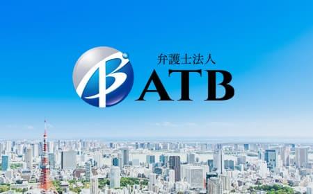 弁護士法人ATB様