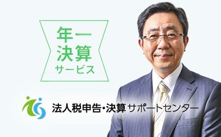 高橋彰税理士事務所様